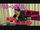 【MTG】MAGIC奮闘伝2nd Season ~5ターン目1/3~ [by ARROWS-SCREEN]