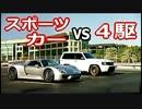 【変てこ対決】ポルシェ 918 VS 日産 パトロール www
