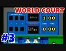 【実況】元部長が解説しながらテニスRPGをプレイ #3
