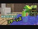 第60位:【日刊Minecraft】最強の匠は誰か!?リターンズ 家作り6日目【4人実況】