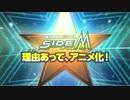 アニメ「アイドルマスター SideM」PV
