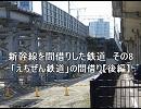 新幹線を間借りした鉄道 その8 (終)-「えちぜん鉄道」の間借り【後編】-