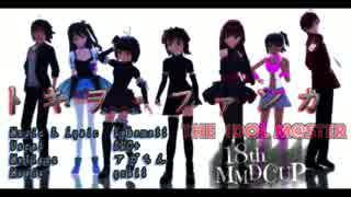 【第18回MMD杯本選】夢の舞台へ♪〜トキヲ・ファンカ~