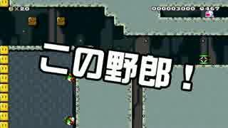 【ガルナ/オワタP】改造マリオをつくろう!【stage:82】