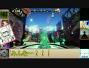 【splatoon】S帯で4番目に強い男達のお遊戯.part7【感度5億】