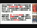 中国仏教シリーズ0-34-3唐 玄宗と安史の乱