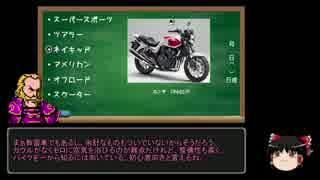 【ゆっくり】40のおっさんが北海道をバイクで一周するための作戦会議Part6