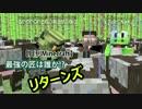 第79位:【日刊Minecraft】最強の匠は誰か!?リターンズ 家作り7日目【4人実況】