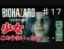 【実況】新たな恐怖!バイオハザード7を実況プレイ part.17