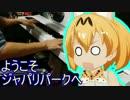【ピアノ】「ようこそジャパリパークへ」弾いてみた【けものフレンズ】