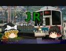 【ゆっくり】 JRを使わない旅 / part 13