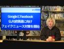 津田大介のULTRAネットナビ #81 GoogleとFacebook 仏大統領選に向けフェイクニュース対策を開始(2017/2/13)