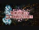 【卓m@s】邪眼の姫の物語/第捌話【SW2.0】