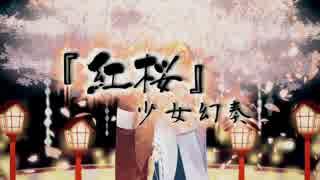 【歌ってみた】『紅桜』少女幻奏【トウシ丸×Raby】
