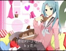 GUMI「恋はメリーゴーランド」オリジナル曲