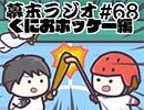 [会員専用]幕末ラジオ 第六十八回#2(くにおホッケー編)