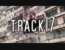 【トラック提供】 track17