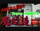 オンボGPU最強!?ついにAMDのジャンクパソコンをGET!!そして魔改造…!?