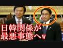 【韓国最新】日韓関係が収拾がつかない事態へ突入www