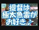 【艦これ】2017冬 偵察戦力緊急展開!「光」作戦 E-3甲戦力[ゆっくり実況]