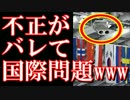 平昌五輪プレ大会で韓国のとんでもないイカサマ発覚www