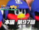 【第97回】れい&ゆいの文化放送ホームランラジオ!