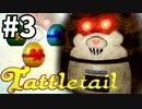 【ホラー実況】僕とお喋りクソ野郎の5日間逃走#3-Tattletail-