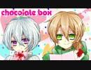 【ulula*♦みどちゅー】 chocolate box 【歌ってみた】