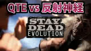 【実況】賛否両論ゲーム探訪記【Stay Dead Evolution】