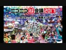 【スライドショーで振り返る】ニコニコ超会議ヒストリー【2012~2016】