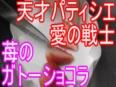 天才パティシエ愛の戦士が作る苺のガトーショコラ part1