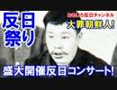 【韓国で反日が止まらない】 天皇陛下、伊藤博文!反日記念館建設!