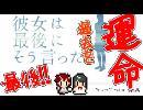 【実況】強くてニューゲーム出来て、俺ナナミを救う!9日目【感動ADV】