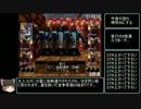 【ゆっくり実況】Wizardry7 ガーディアの宝珠 06:16:17 Part2 後編 4/10【RTA】