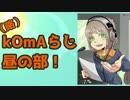 【ヘッドホン推奨】 kOmAらじ!昼の部 2