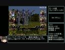 【ゆっくり実況】Wizardry7 ガーディアの宝珠 06:16:17 Part4 前編 7/10【RTA】