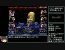 【ゆっくり実況】Wizardry7 ガーディアの宝珠 06:16:17 Part5 前編 9/10【RTA】