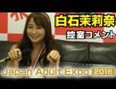 【ナマイベルト!】JAE2016 女優控室コメント【白石茉莉奈編】