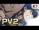 PV第2弾『進撃の巨人 死地からの脱出』