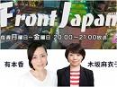 【Front Japan 桜】安倍・トランプ共同戦線の敵とは / 英文&和文比較で読む日米共同声明[桜H29/2/14]