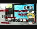 ~beatmaniaIIDX~意地と気合でゆっくり七段を狙う動画 part10 苦手克服編