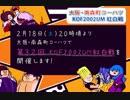 【告知】KOF02UM コーハツ 2/18(土) 第32回交流会・紅白戦【大阪・南森町】