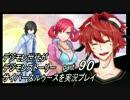デジモン世代がデジモンストーリーサイバースルゥース実況プレイpart90
