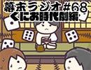 [会員専用]幕末ラジオ 第六十八回#3(くにお時代劇編)