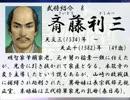 明智光秀奮闘記 【蒼天録 実況】 第玖(九)回