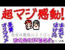 【実況】超マジ感動!絶対泣ける感動ストーリー完結10日目【感動ADV】
