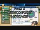 【栄冠ナイン】艦娘と目指せ!甲子園制覇!!@広島編13【つみき荘】