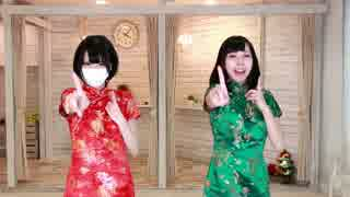 【逃げ恥】チャイナ服で恋ダンス歌って踊ってみた!