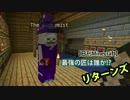 【日刊Minecraft】最強の匠は誰か!?リターンズ いざ冒険へ!【4人実況】
