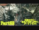 【実況】玉座は甘え!初見の王殺しが行くダークソウル3【DarkSoulsIII】part52